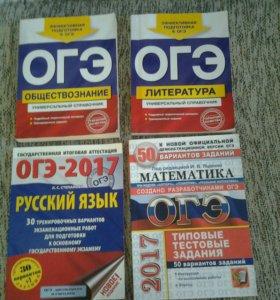 Подготовительные учебники 9 класс