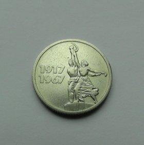 СССР юбилейная монета 15 копеек 1967 год