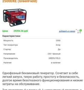 Бензиновый генератор Green Field LT2500DXE
