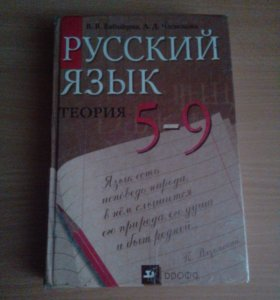 Учебник теории по русскому языку 5-9 кл