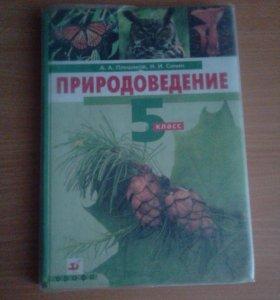 Учебник 5 кл