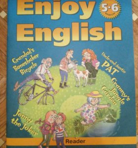 Enjoy English Reader 5-6 классы