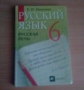 Учебник по русскому языку 6 кл