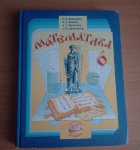 Учебник по математике 6 кл