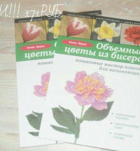 Книги Объемные цветы из бисера