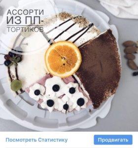 Ассорти из диетических тортов