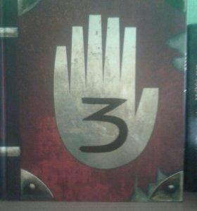 Дневник номер 3