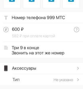 Номер телефона 999 МТС