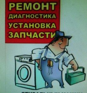 Обслуживание и ремонт стиральных машин диагностика