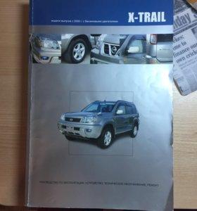 книга nissan x-trail