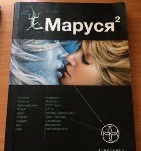 Книга Маруся. Этногенез