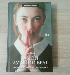 Книга: Мой лучший враг Эли Фрей