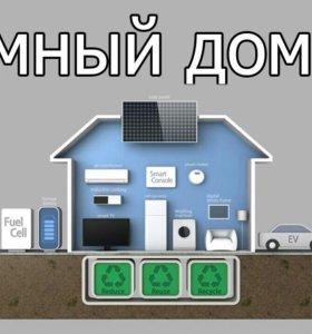 Умный дом. Автоматизация дома