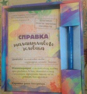 """Подарочный ежедневник """"Справка"""""""