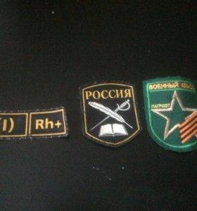 Нашивки военные