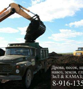 Песок, щебень, торф, навоз, земля, вывоз мусора.