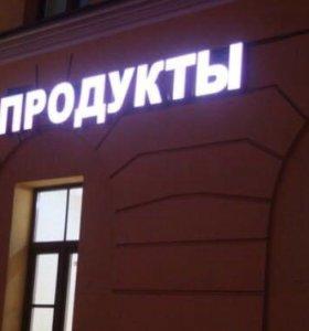Светящиеся реклама для магазина продукты