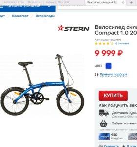 Новый складной Велосипед!
