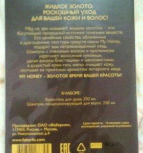 """Подарочный набор Faberlic """"My Honey"""""""
