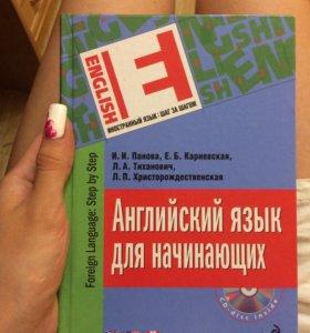 """Книга """"Английский язык для начинающих"""""""