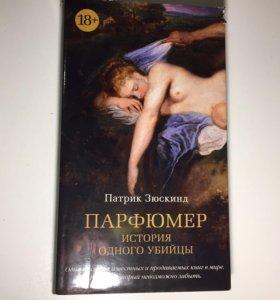 """Книга """"Парфюмер. История одного убийцы""""."""
