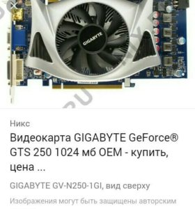 Видеокарта Gigabyte GeForce GTS250