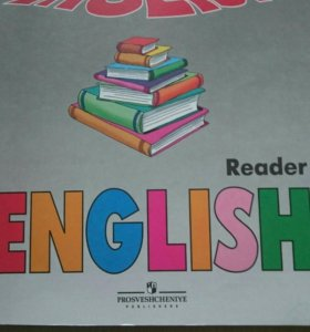 Reader по английскому языку.