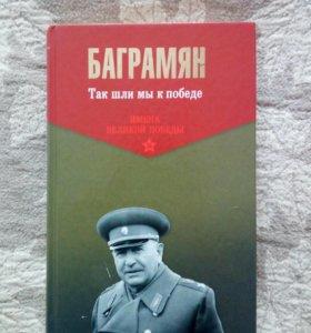 """Книга """"Так мы шли к победе"""" Баграмян"""