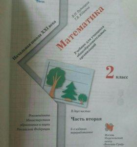 Учебники за 2 класс, новые