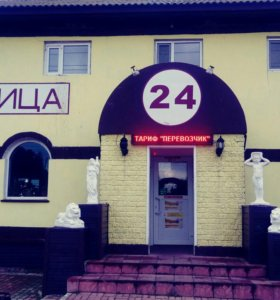 Кафе гостиница 24