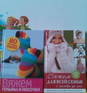 Книги по вязанию новые