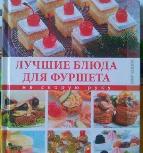 Книга Блюда для фуршета новая