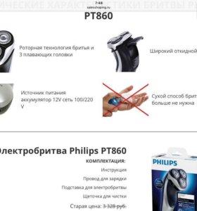 Безопасная  бритва Power Touch 860