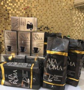 Кофе Alta Roma в зёрнах и молотый!