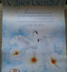 3 свадебных плаката
