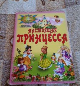 Супер красочная книга!
