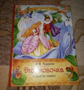Качественная книга, новая! 🍒
