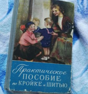 Книга,Практическое Пособие по кройке и шитью, 1958