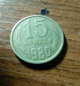 15 коп 1980 года СССР