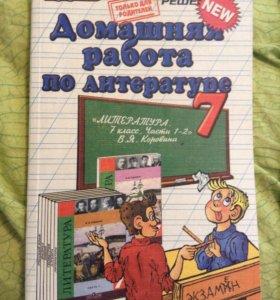 Домашняя работа по литературе. 7 класс