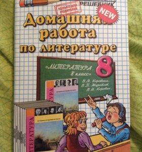 Домашняя работа по литературе. 8 класс