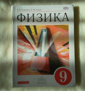 Учебник по физике 9кл фгос