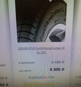 205/60R R16 Continental ContiVikingContact 6