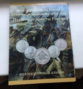 Набор монет ВОВ 1812г.