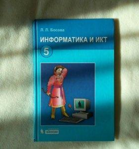 Учебник по инфор. 5кл