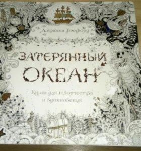 Книга раскраска