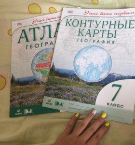 Атлас и контурная карта по географии 7 класс.