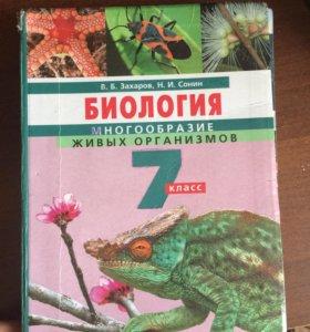 Биология 7 кл.