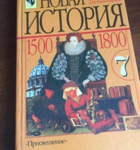 История 7 класс учебник