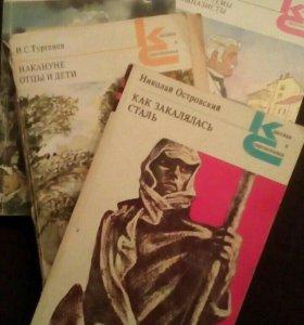 """Книги из серии """"Классики и современники"""""""